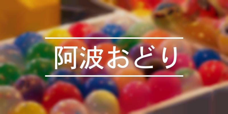 阿波おどり 2021年 [祭の日]