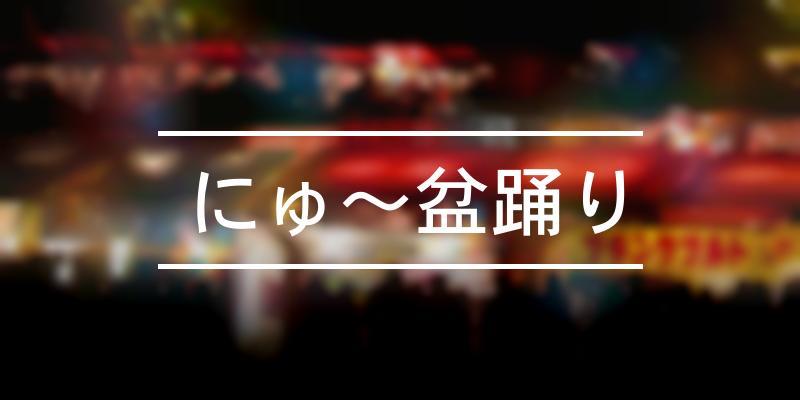 にゅ〜盆踊り 2020年 [祭の日]