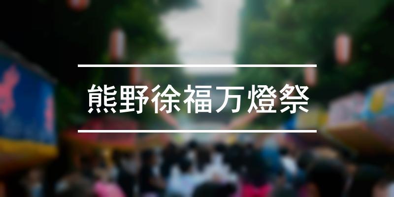 熊野徐福万燈祭 2021年 [祭の日]