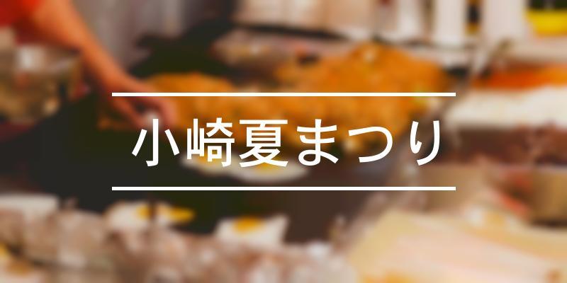 小崎夏まつり 2021年 [祭の日]