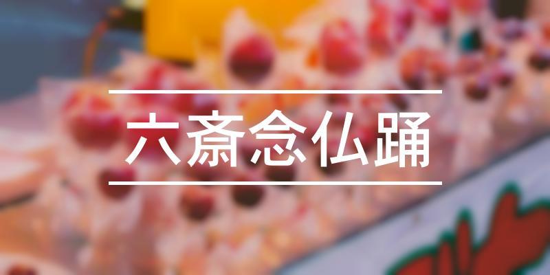 六斎念仏踊 2021年 [祭の日]