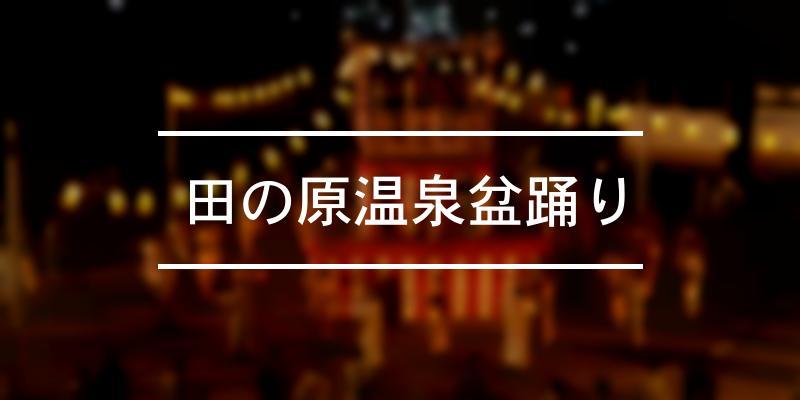 田の原温泉盆踊り 2020年 [祭の日]