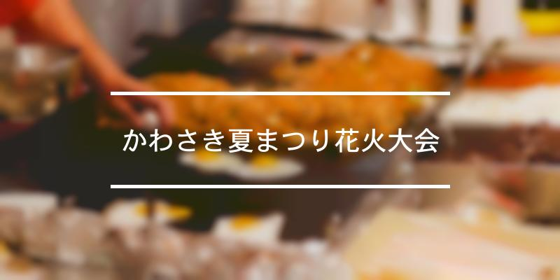 かわさき夏まつり花火大会 2021年 [祭の日]