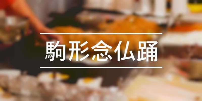 駒形念仏踊 2020年 [祭の日]
