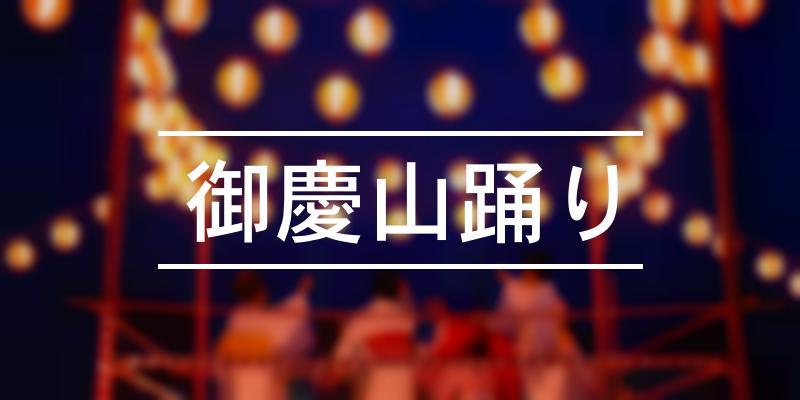 御慶山踊り 2021年 [祭の日]