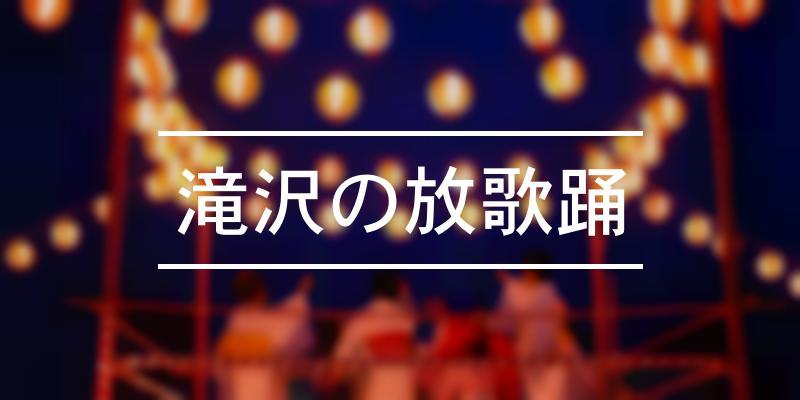 滝沢の放歌踊 2020年 [祭の日]