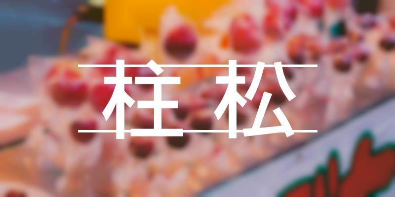 柱松 2021年 [祭の日]
