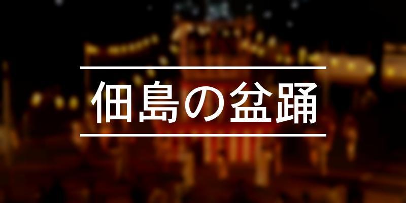 佃島の盆踊 2020年 [祭の日]