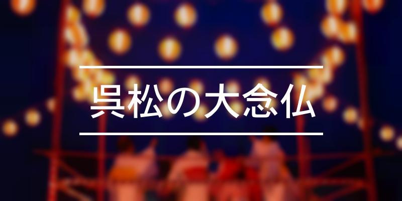 呉松の大念仏 2021年 [祭の日]