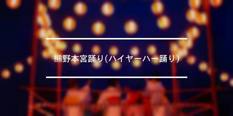 熊野本宮踊り(ハイヤーハー踊り) 2021年 [祭の日]