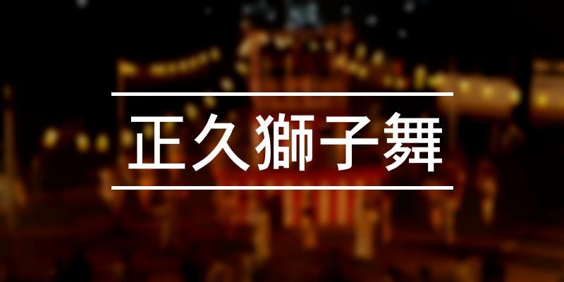 正久獅子舞 2021年 [祭の日]