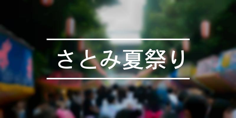 さとみ夏祭り 2021年 [祭の日]