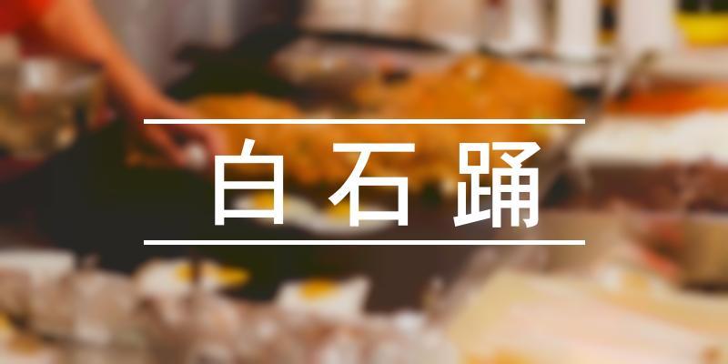 白石踊 2021年 [祭の日]
