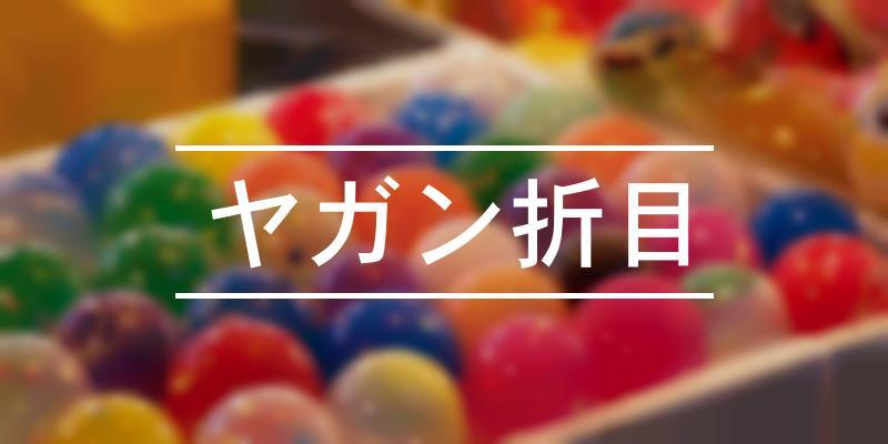 ヤガン折目 2021年 [祭の日]