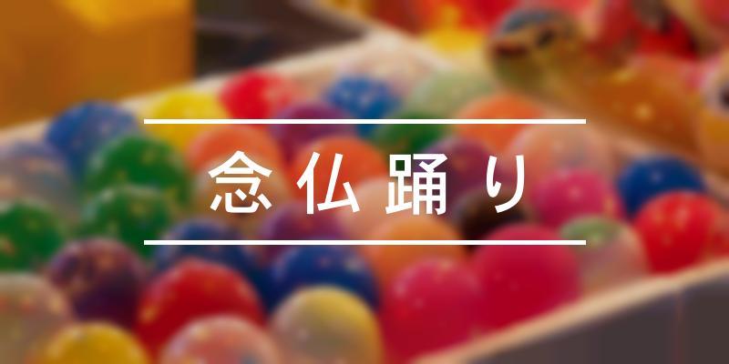 念仏踊り 2021年 [祭の日]