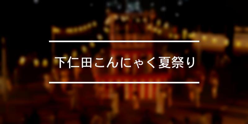 下仁田こんにゃく夏祭り 2021年 [祭の日]