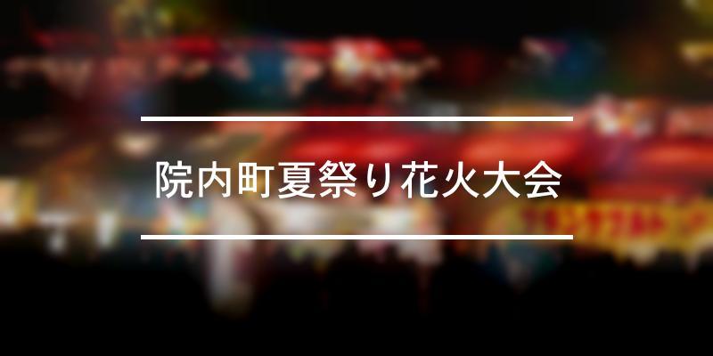 院内町夏祭り花火大会 2021年 [祭の日]