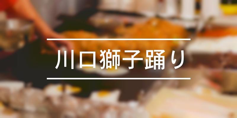 川口獅子踊り 2021年 [祭の日]