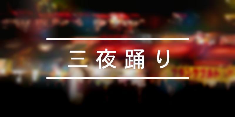 三夜踊り 2020年 [祭の日]