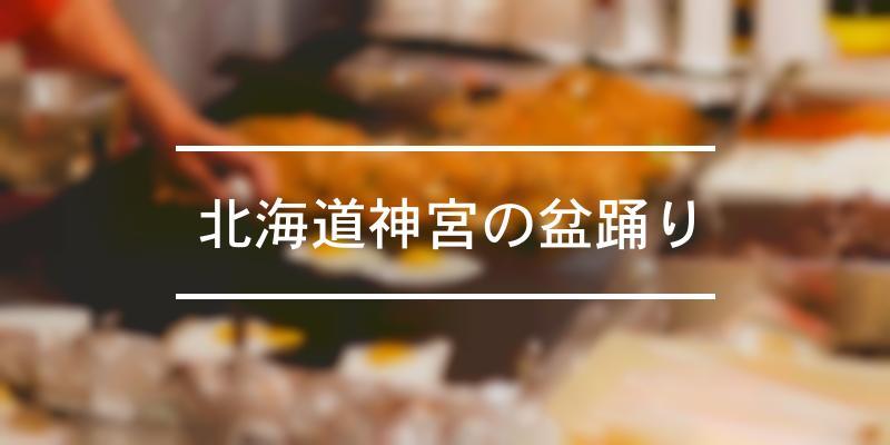 北海道神宮の盆踊り 2021年 [祭の日]