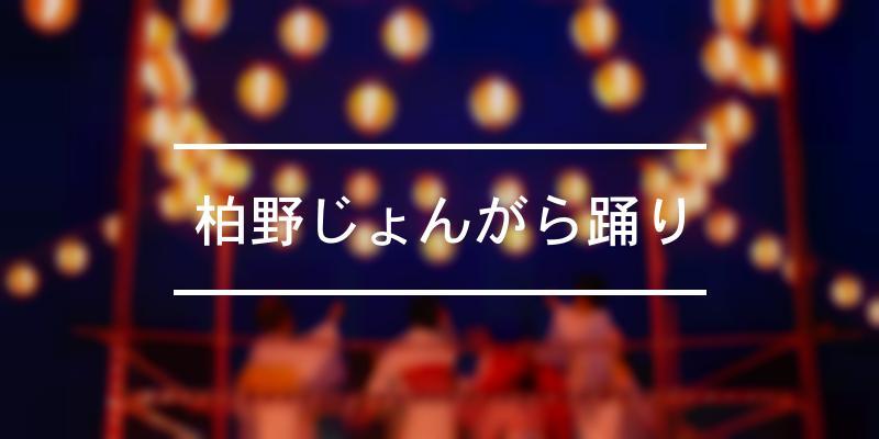 柏野じょんがら踊り 2020年 [祭の日]