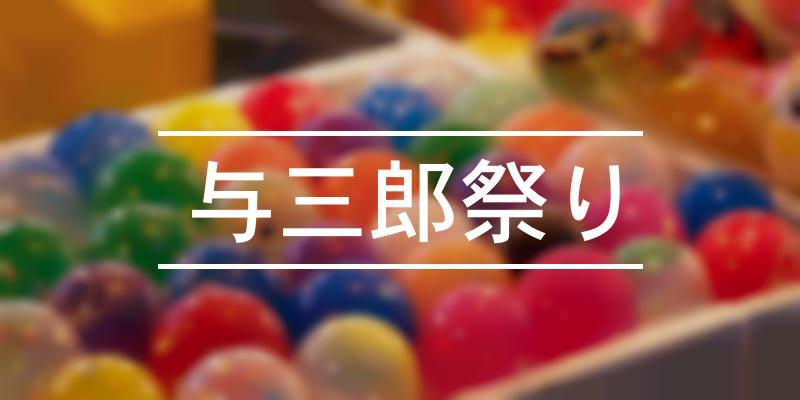 与三郎祭り 2020年 [祭の日]