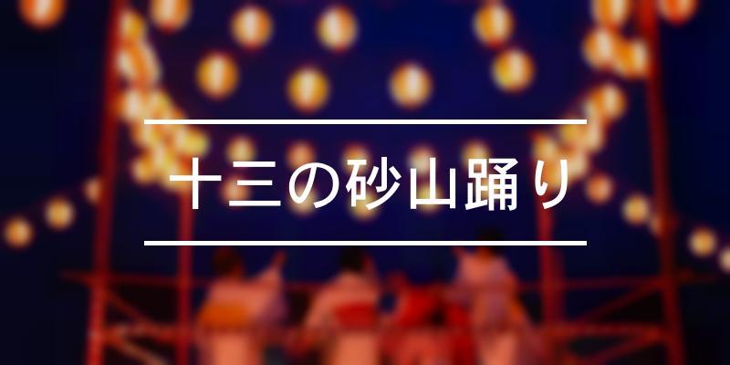 十三の砂山踊り 2021年 [祭の日]