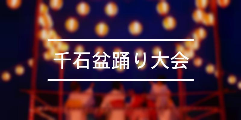 千石盆踊り大会 2021年 [祭の日]
