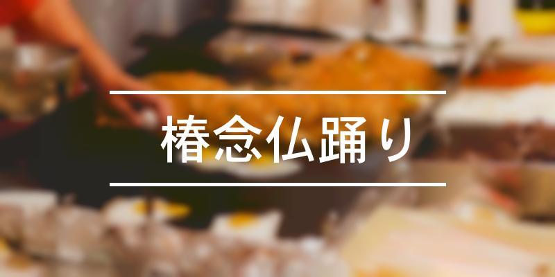 椿念仏踊り 2020年 [祭の日]