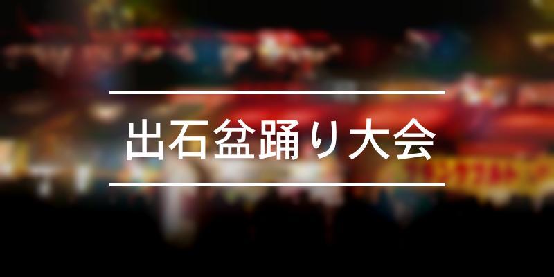 出石盆踊り大会 2021年 [祭の日]