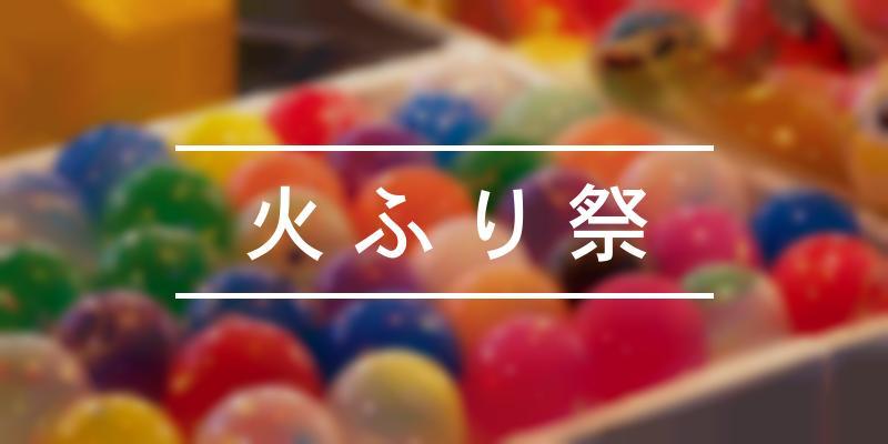 火ふり祭 2021年 [祭の日]