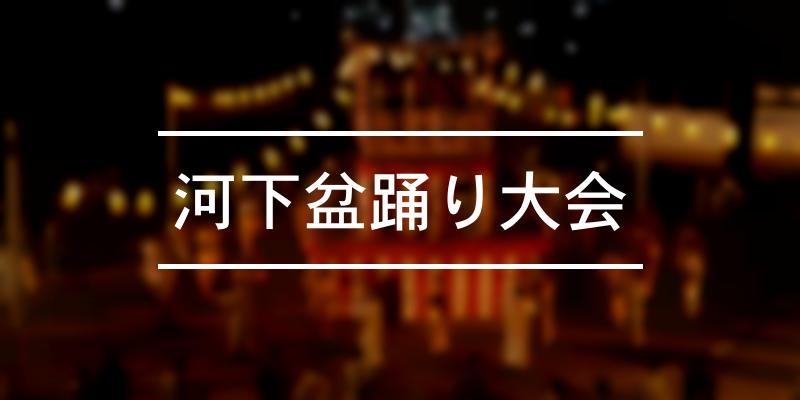 河下盆踊り大会 2021年 [祭の日]
