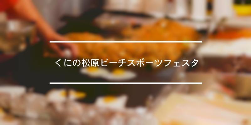 くにの松原ビーチスポーツフェスタ 2021年 [祭の日]
