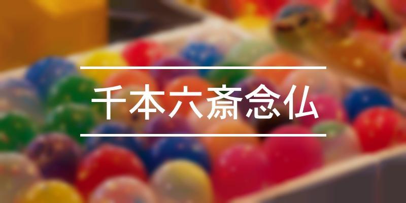 千本六斎念仏 2020年 [祭の日]