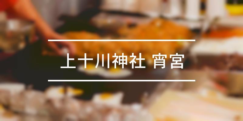 上十川神社 宵宮 2020年 [祭の日]