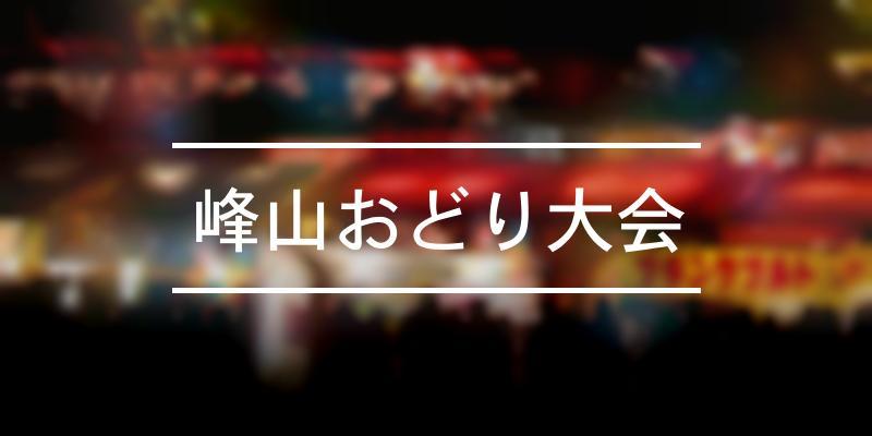 峰山おどり大会 2021年 [祭の日]