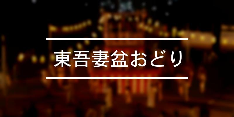 東吾妻盆おどり 2021年 [祭の日]