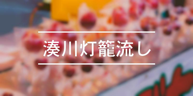 湊川灯籠流し 2021年 [祭の日]