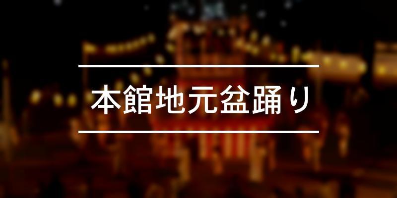 本館地元盆踊り 2020年 [祭の日]