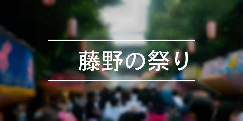 藤野の祭り 2021年 [祭の日]