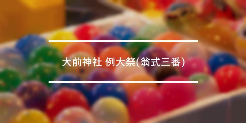 大前神社 例大祭(翁式三番) 2021年 [祭の日]