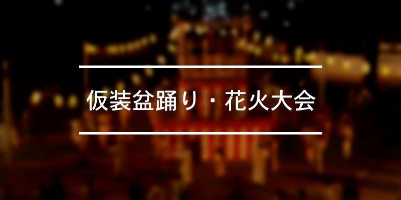仮装盆踊り・花火大会 2021年 [祭の日]