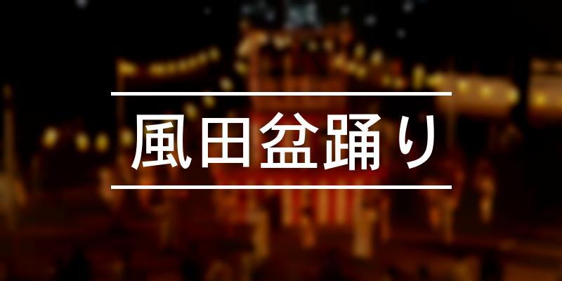 風田盆踊り 2021年 [祭の日]
