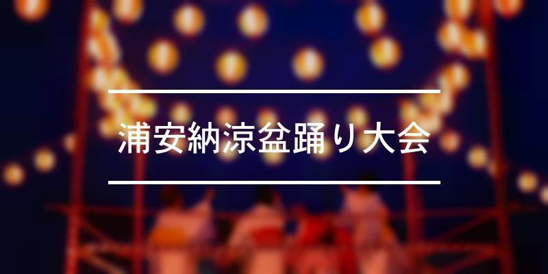 浦安納涼盆踊り大会 2021年 [祭の日]