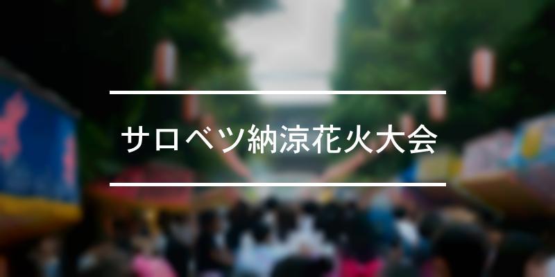 サロベツ納涼花火大会 2021年 [祭の日]