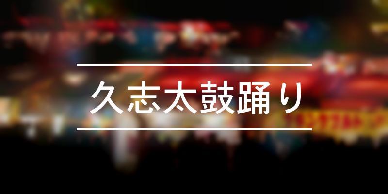 久志太鼓踊り 2021年 [祭の日]