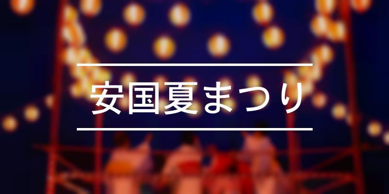 安国夏まつり 2021年 [祭の日]