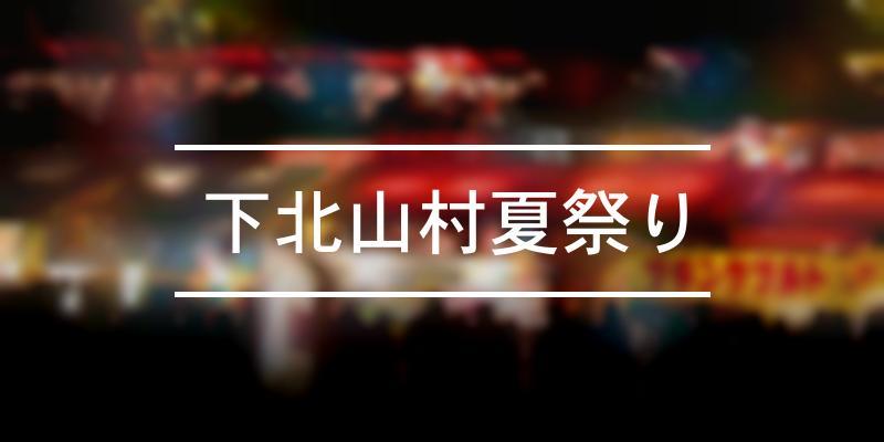 下北山村夏祭り 2021年 [祭の日]