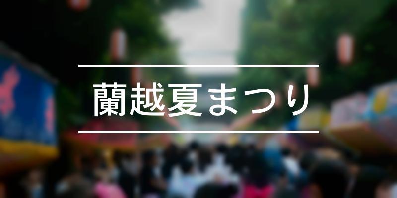蘭越夏まつり 2021年 [祭の日]