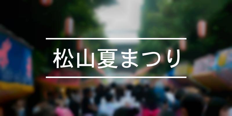 松山夏まつり 2021年 [祭の日]